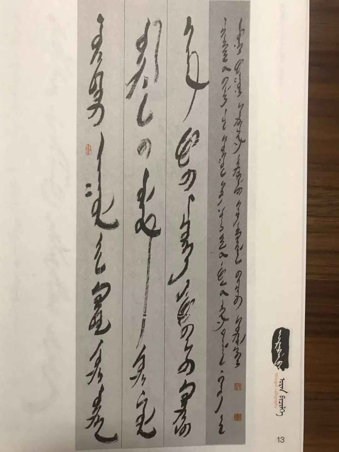 《蒙古文经典书法》在美丽呼伦贝尔首发 第11张 《蒙古文经典书法》在美丽呼伦贝尔首发 蒙古书法