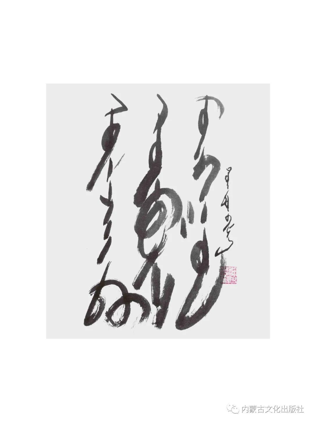 蒙古语 | 蒙古文书法欣赏 第3张 蒙古语 | 蒙古文书法欣赏 蒙古书法