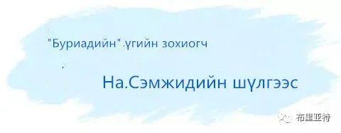 那·斯木吉德创作诗歌新蒙文版 第1张 那·斯木吉德创作诗歌新蒙文版 蒙古文化