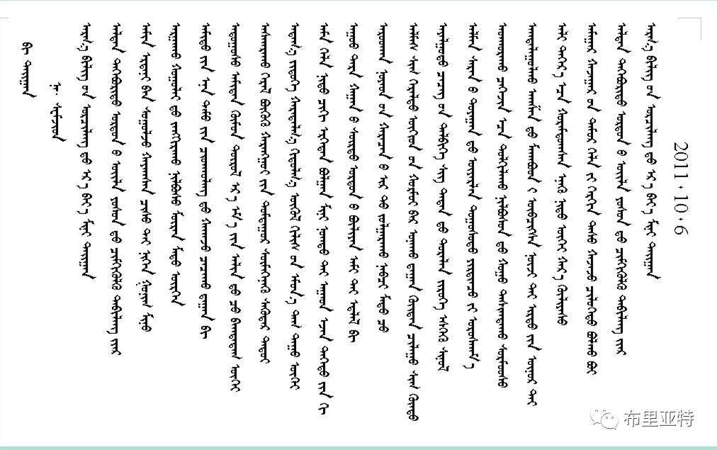 那·斯木吉德创作诗歌新蒙文版 第5张 那·斯木吉德创作诗歌新蒙文版 蒙古文化