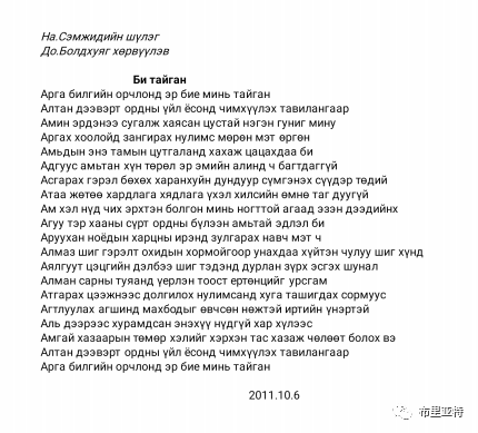 那·斯木吉德创作诗歌新蒙文版 第4张 那·斯木吉德创作诗歌新蒙文版 蒙古文化