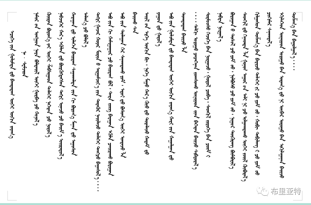 那·斯木吉德创作诗歌新蒙文版 第3张 那·斯木吉德创作诗歌新蒙文版 蒙古文化