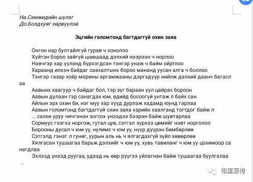 那·斯木吉德创作诗歌新蒙文版 第2张 那·斯木吉德创作诗歌新蒙文版 蒙古文化