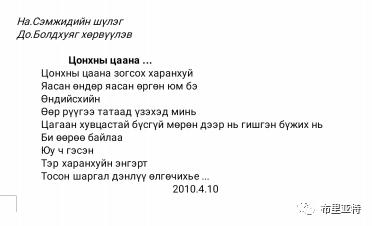那·斯木吉德创作诗歌新蒙文版 第6张 那·斯木吉德创作诗歌新蒙文版 蒙古文化