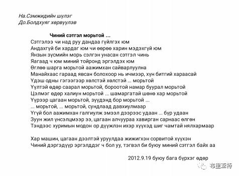那·斯木吉德创作诗歌新蒙文版 第8张 那·斯木吉德创作诗歌新蒙文版 蒙古文化