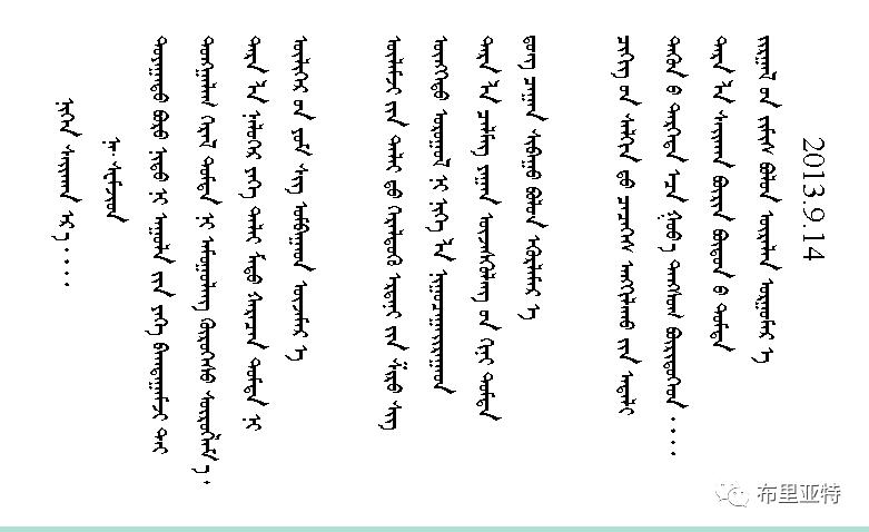 那·斯木吉德创作诗歌新蒙文版 第11张 那·斯木吉德创作诗歌新蒙文版 蒙古文化