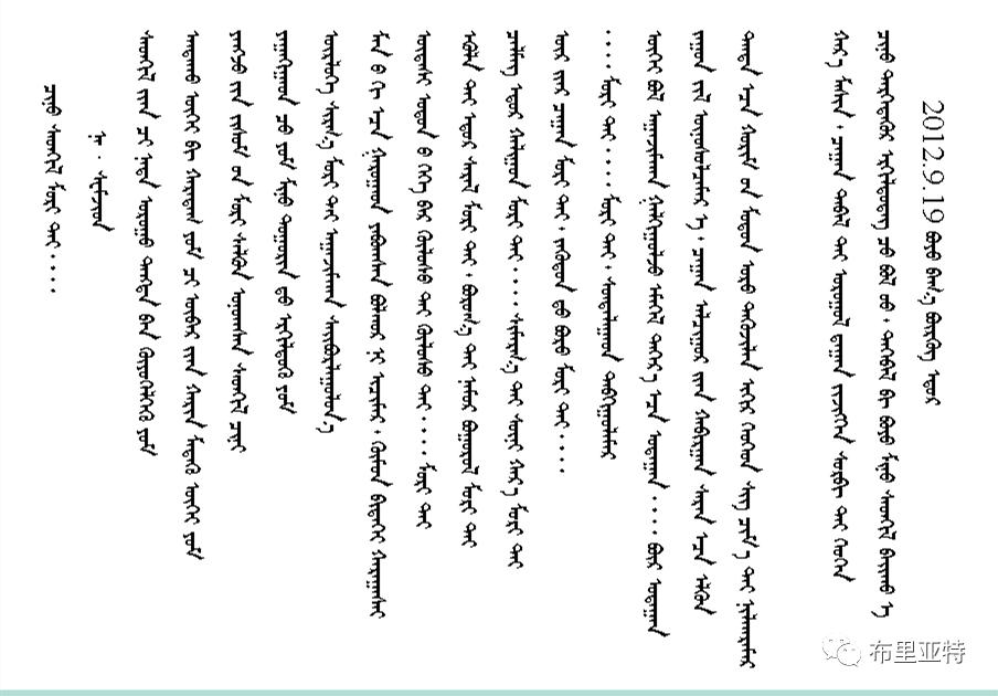 那·斯木吉德创作诗歌新蒙文版 第9张 那·斯木吉德创作诗歌新蒙文版 蒙古文化