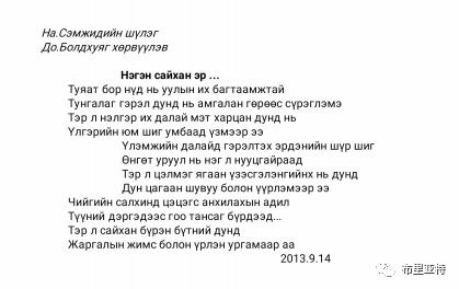 那·斯木吉德创作诗歌新蒙文版 第10张 那·斯木吉德创作诗歌新蒙文版 蒙古文化