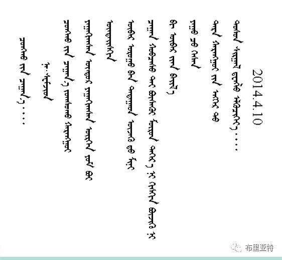 那·斯木吉德创作诗歌新蒙文版 第7张 那·斯木吉德创作诗歌新蒙文版 蒙古文化