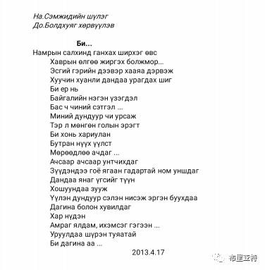 那·斯木吉德创作诗歌新蒙文版 第14张 那·斯木吉德创作诗歌新蒙文版 蒙古文化