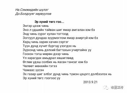 那·斯木吉德创作诗歌新蒙文版 第12张 那·斯木吉德创作诗歌新蒙文版 蒙古文化