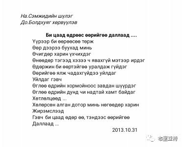 那·斯木吉德创作诗歌新蒙文版 第16张 那·斯木吉德创作诗歌新蒙文版 蒙古文化