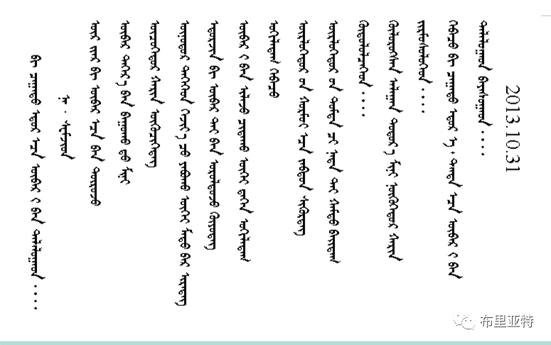 那·斯木吉德创作诗歌新蒙文版 第17张 那·斯木吉德创作诗歌新蒙文版 蒙古文化