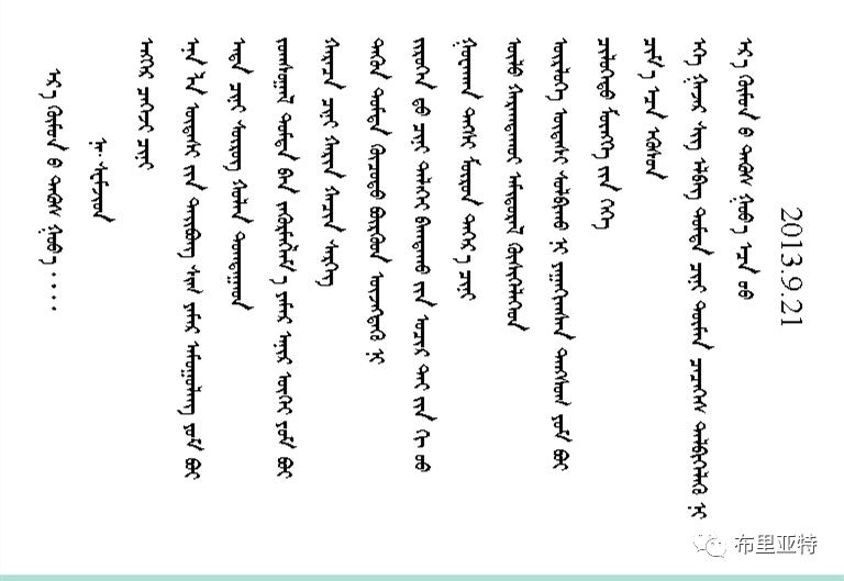 那·斯木吉德创作诗歌新蒙文版 第13张 那·斯木吉德创作诗歌新蒙文版 蒙古文化