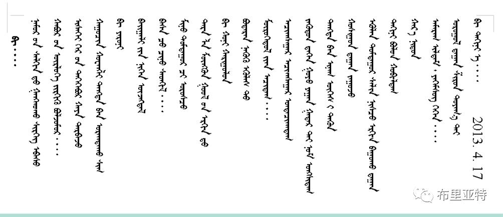 那·斯木吉德创作诗歌新蒙文版 第15张 那·斯木吉德创作诗歌新蒙文版 蒙古文化
