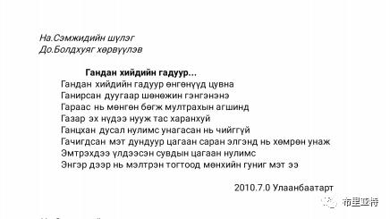 那·斯木吉德创作诗歌新蒙文版 第20张 那·斯木吉德创作诗歌新蒙文版 蒙古文化