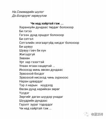 那·斯木吉德创作诗歌新蒙文版 第18张 那·斯木吉德创作诗歌新蒙文版 蒙古文化