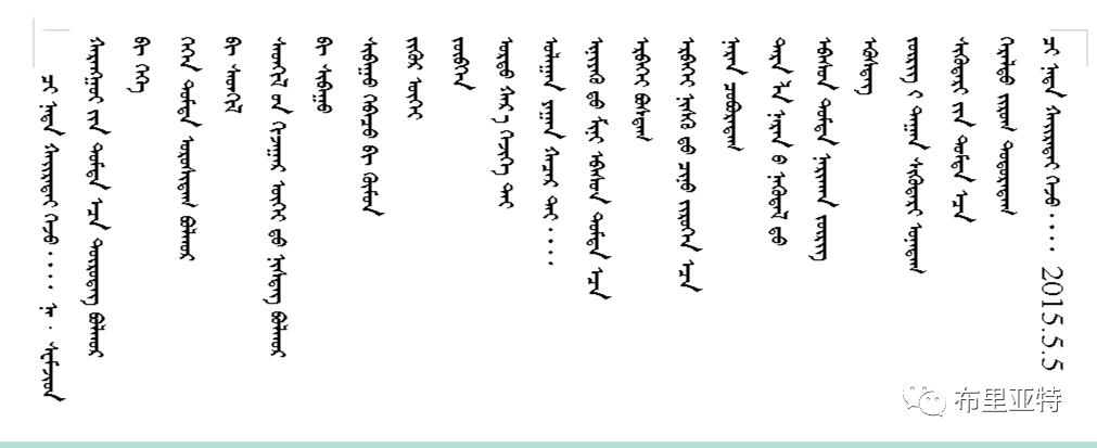 那·斯木吉德创作诗歌新蒙文版 第19张 那·斯木吉德创作诗歌新蒙文版 蒙古文化