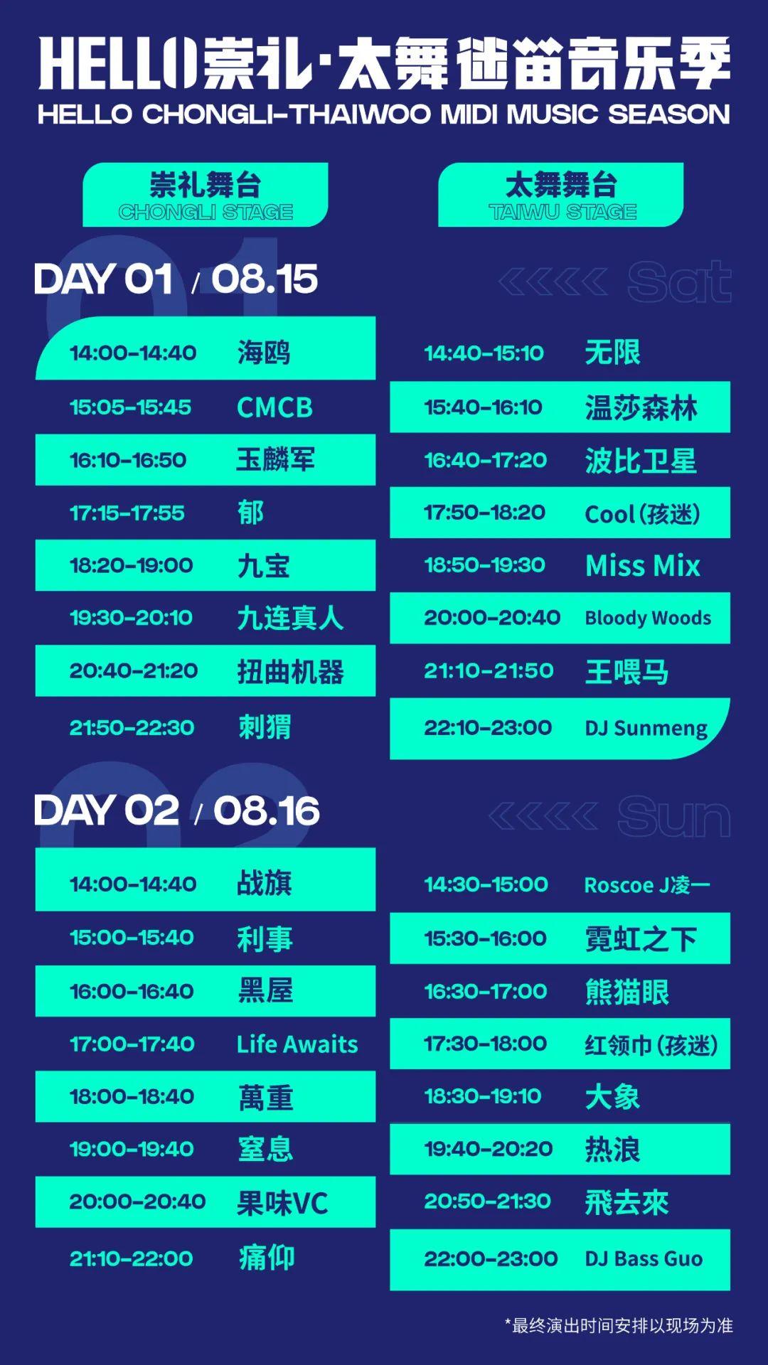 九宝乐队2019太湖迷笛音乐节演出全长视频,燥起来! 第1张