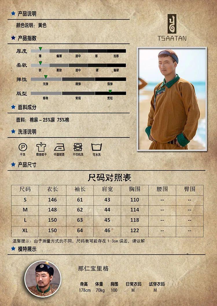 Tsaatan蒙古时装 2020 夏季新款首发 第13张