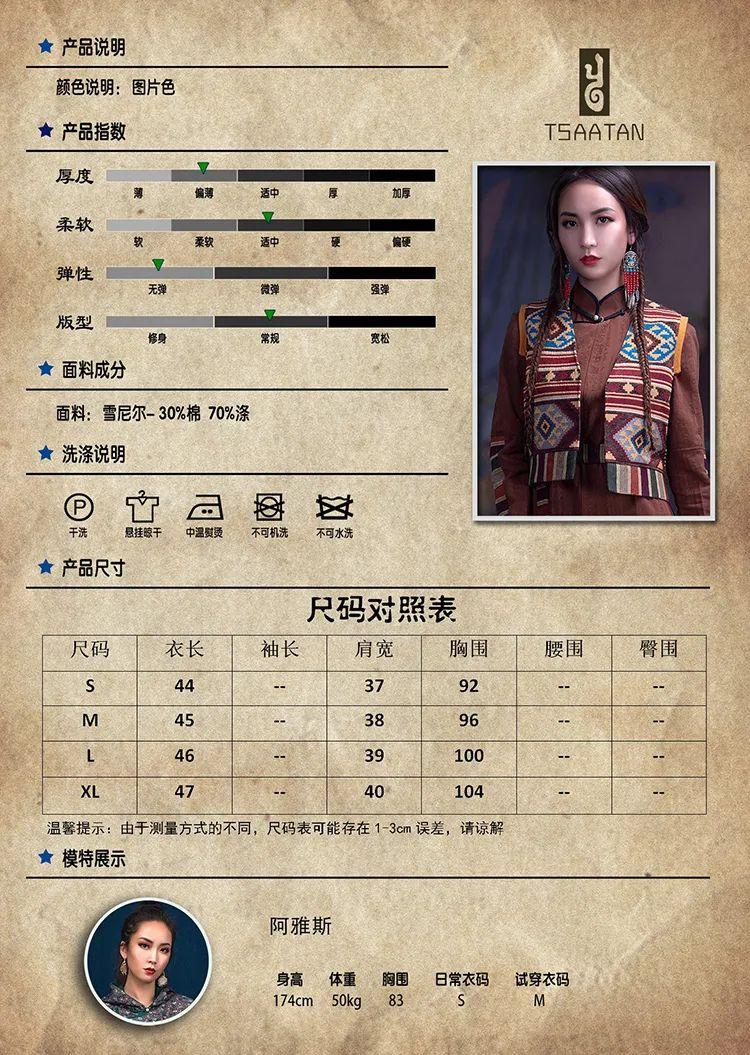 Tsaatan蒙古时装 2020 夏季新款首发 第26张