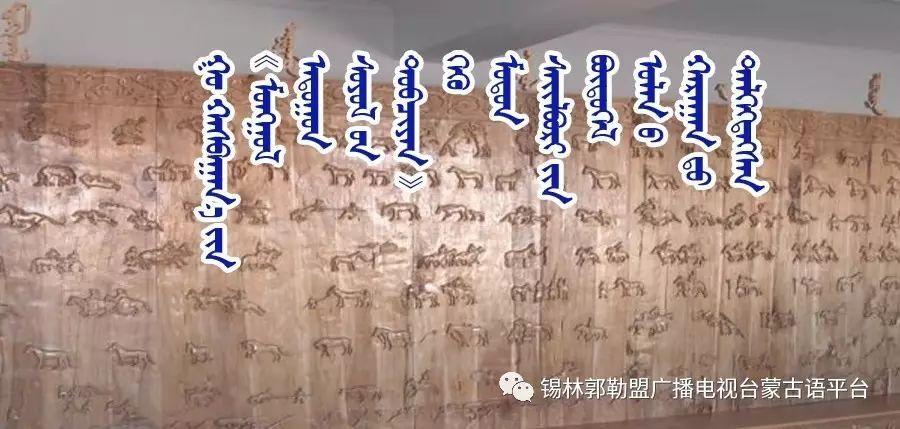 高·哈斯巴根雕刻的《蒙古族马文化经典木雕》作品与观众见面【蒙古文】 第1张