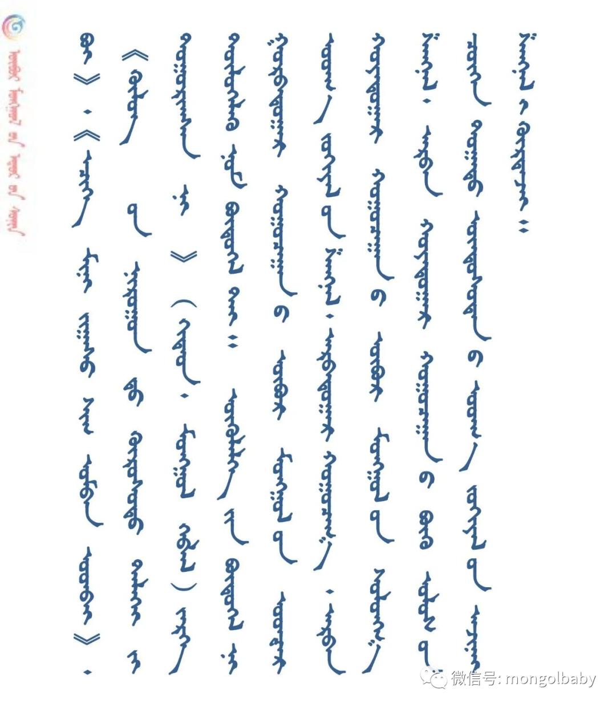 """我区三位蒙古族作家荣获""""骏马奖""""~ 第9张 我区三位蒙古族作家荣获""""骏马奖""""~ 蒙古文化"""