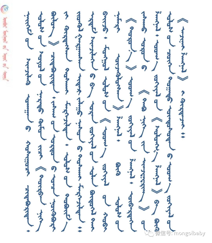 """我区三位蒙古族作家荣获""""骏马奖""""~ 第11张 我区三位蒙古族作家荣获""""骏马奖""""~ 蒙古文化"""