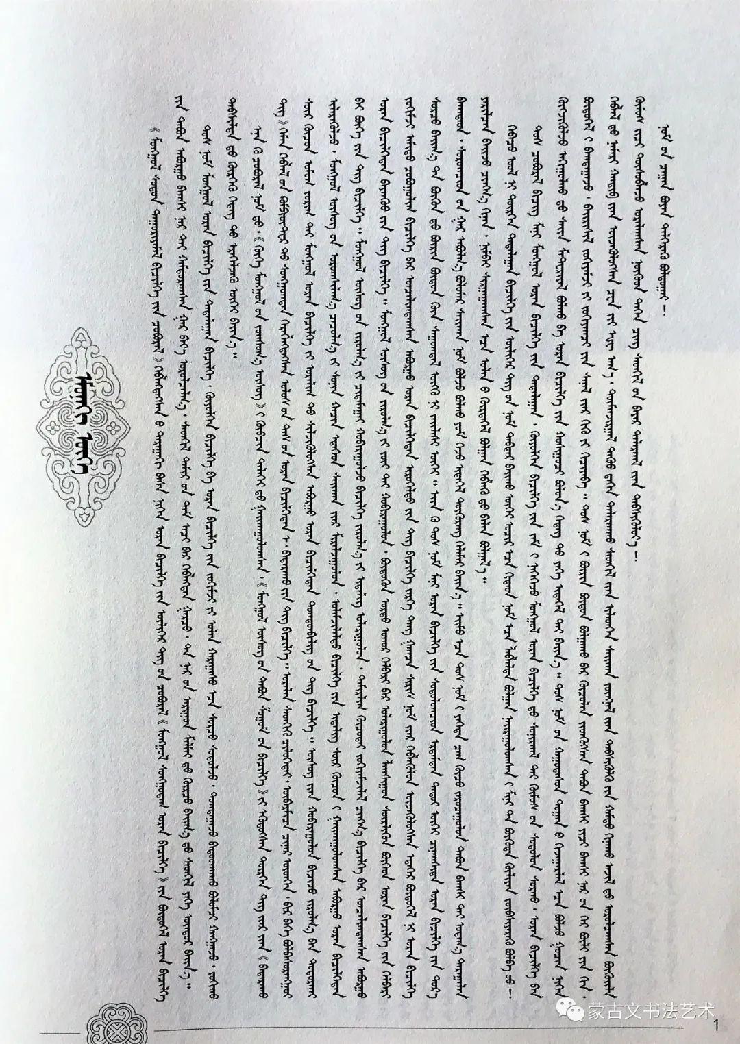 包宝柱《蒙古文经典书法》 第4张