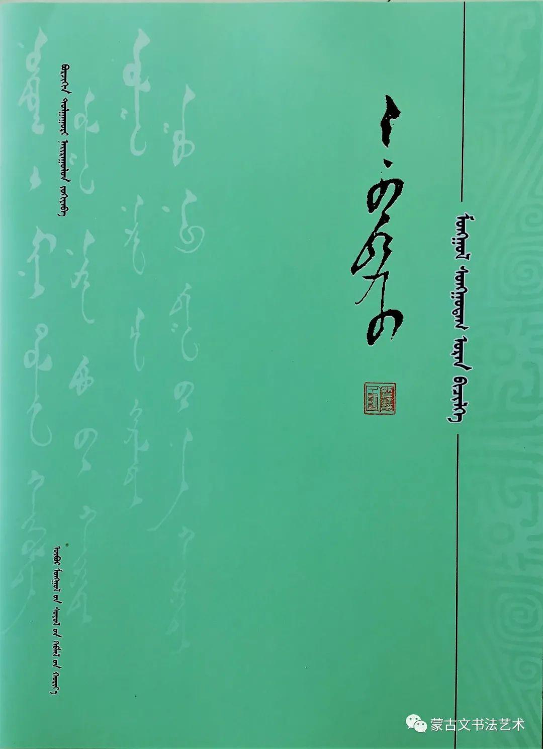 包宝柱《蒙古文经典书法》 第7张