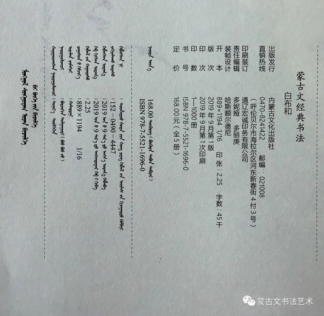 包宝柱《蒙古文经典书法》 第5张
