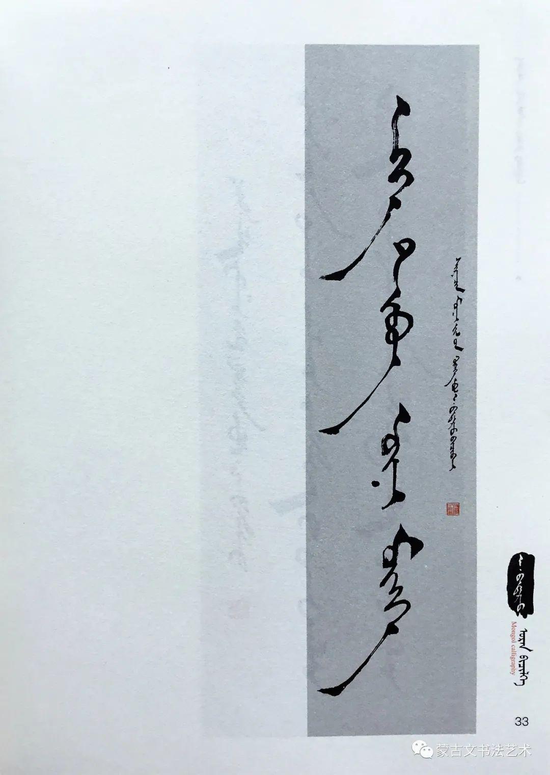 包宝柱《蒙古文经典书法》 第10张