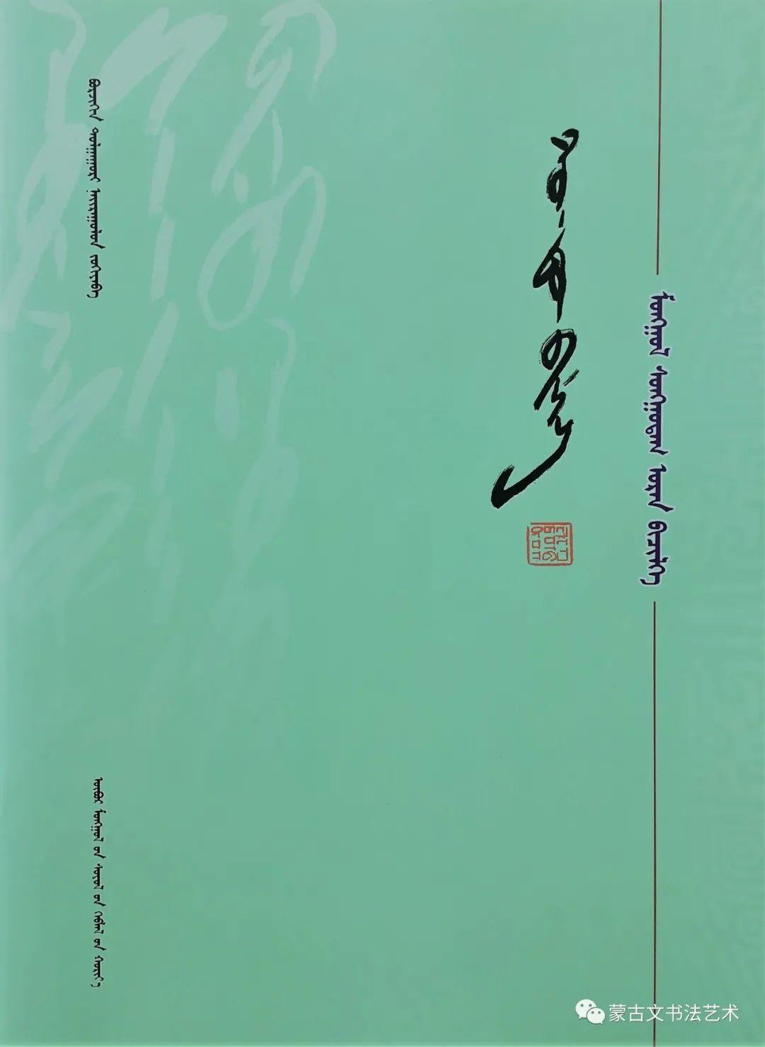 包宝柱《蒙古文经典书法》 第12张