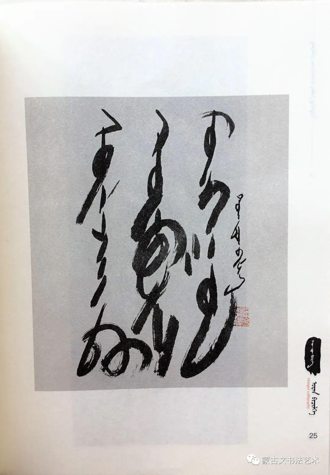 包宝柱《蒙古文经典书法》 第15张