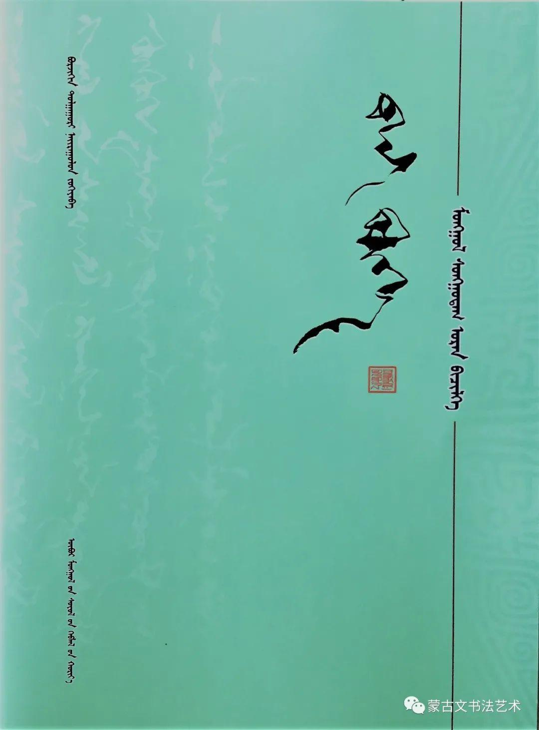 包宝柱《蒙古文经典书法》 第17张