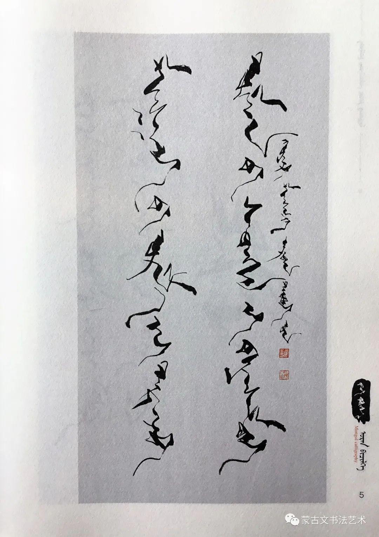 包宝柱《蒙古文经典书法》 第19张