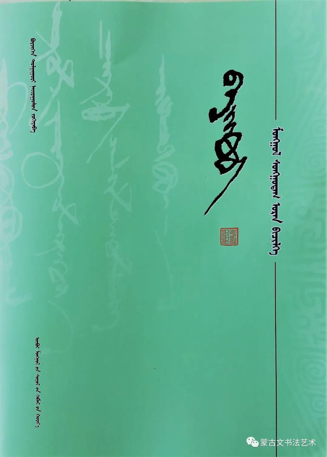 包宝柱《蒙古文经典书法》 第22张
