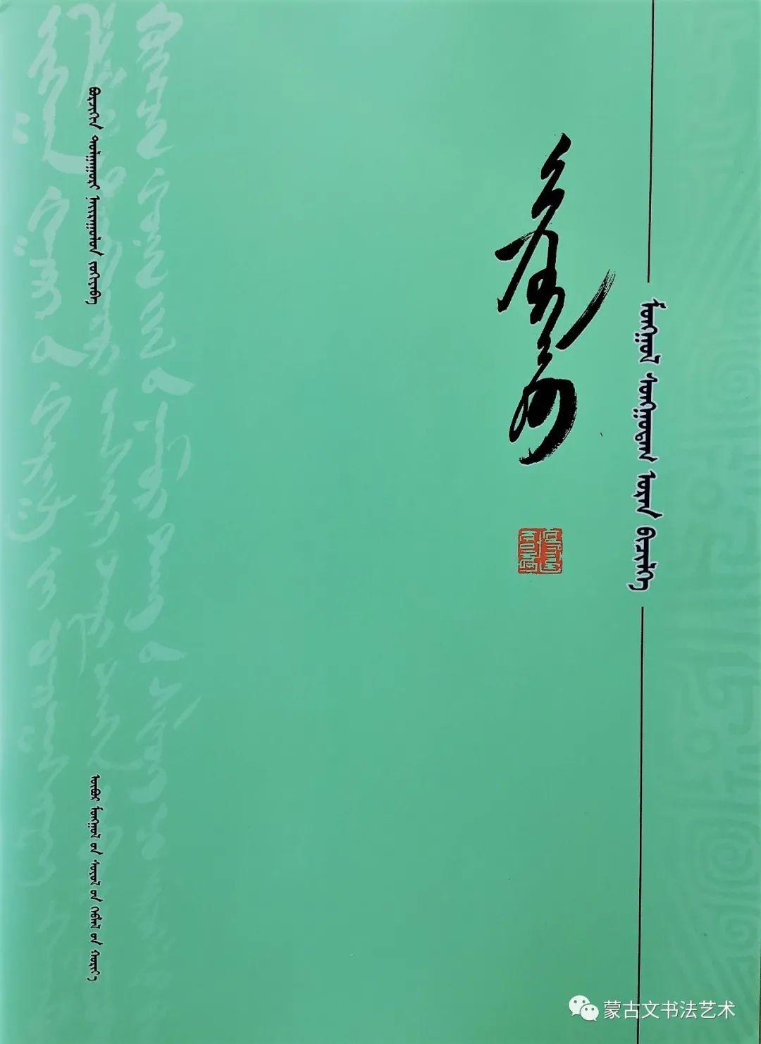 包宝柱《蒙古文经典书法》 第27张