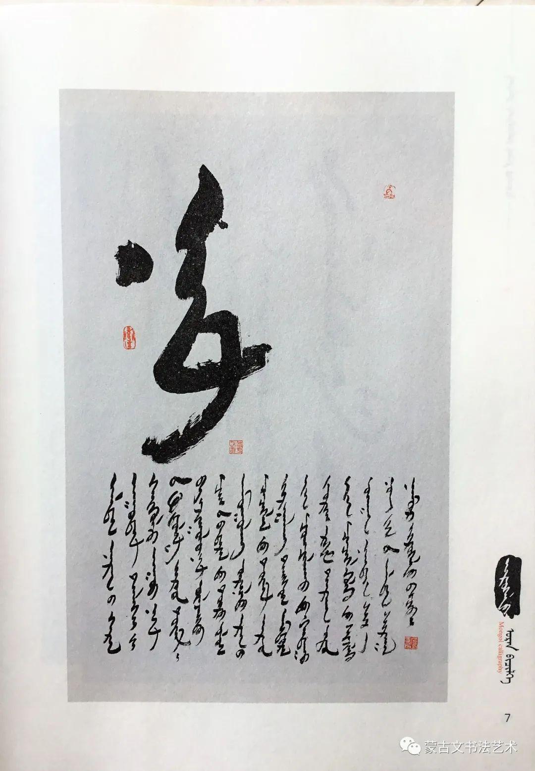 包宝柱《蒙古文经典书法》 第29张