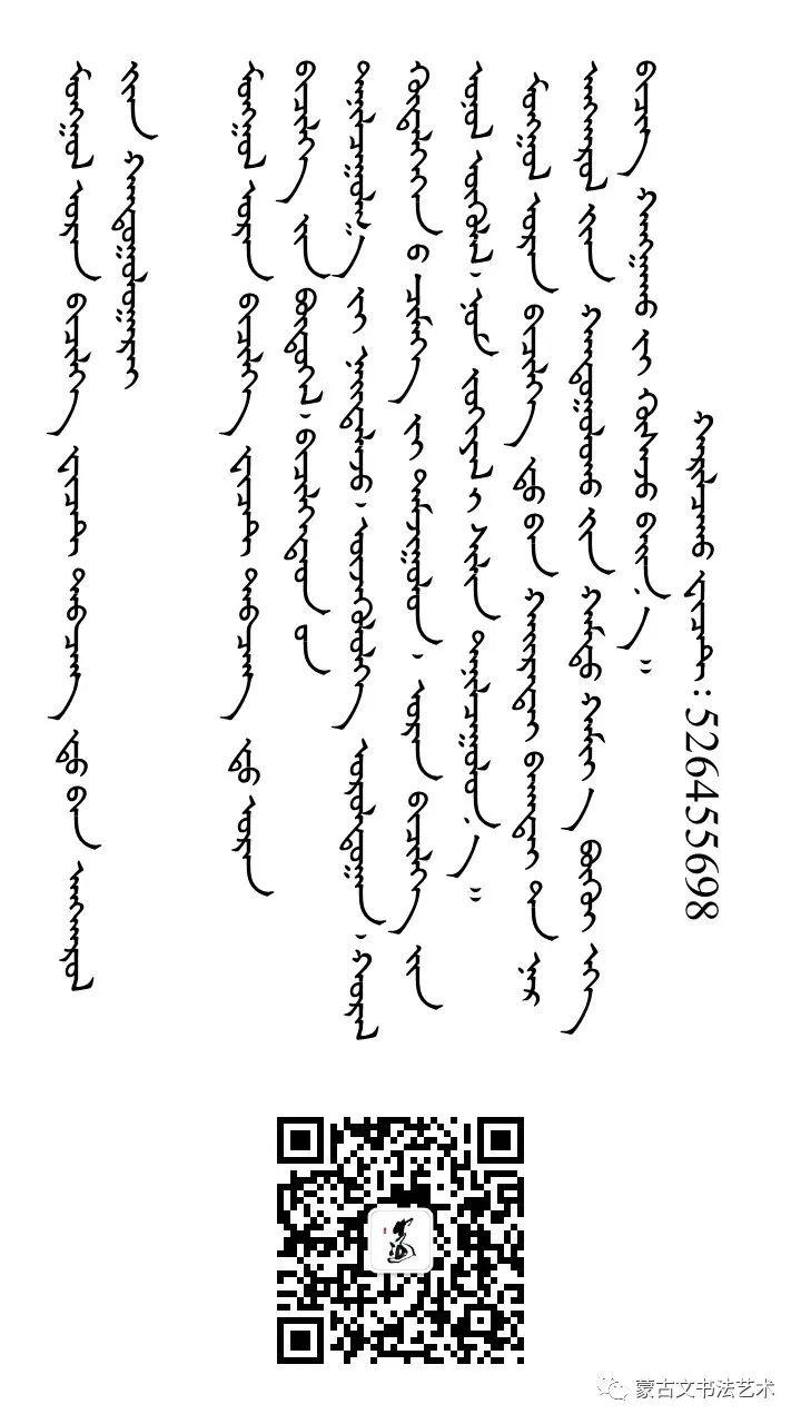 包宝柱《蒙古文经典书法》 第31张