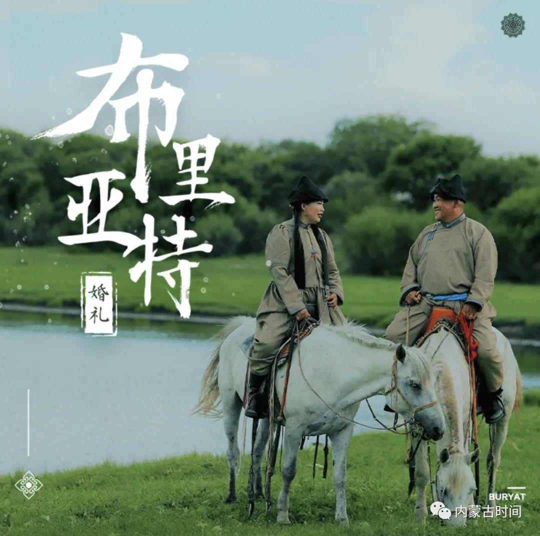 七夕,邂逅一场布里亚特婚礼! 第1张 七夕,邂逅一场布里亚特婚礼! 蒙古文化