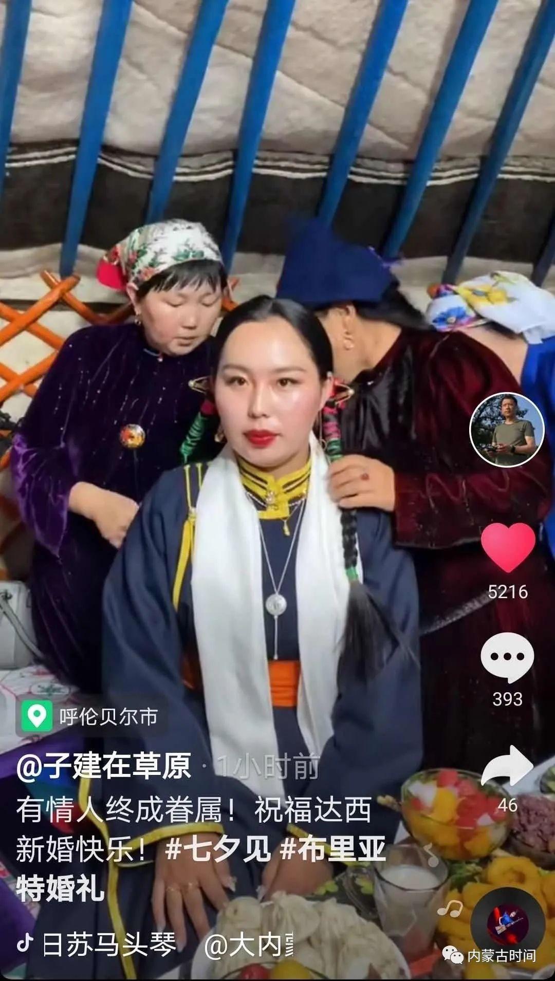 七夕,邂逅一场布里亚特婚礼! 第17张 七夕,邂逅一场布里亚特婚礼! 蒙古文化
