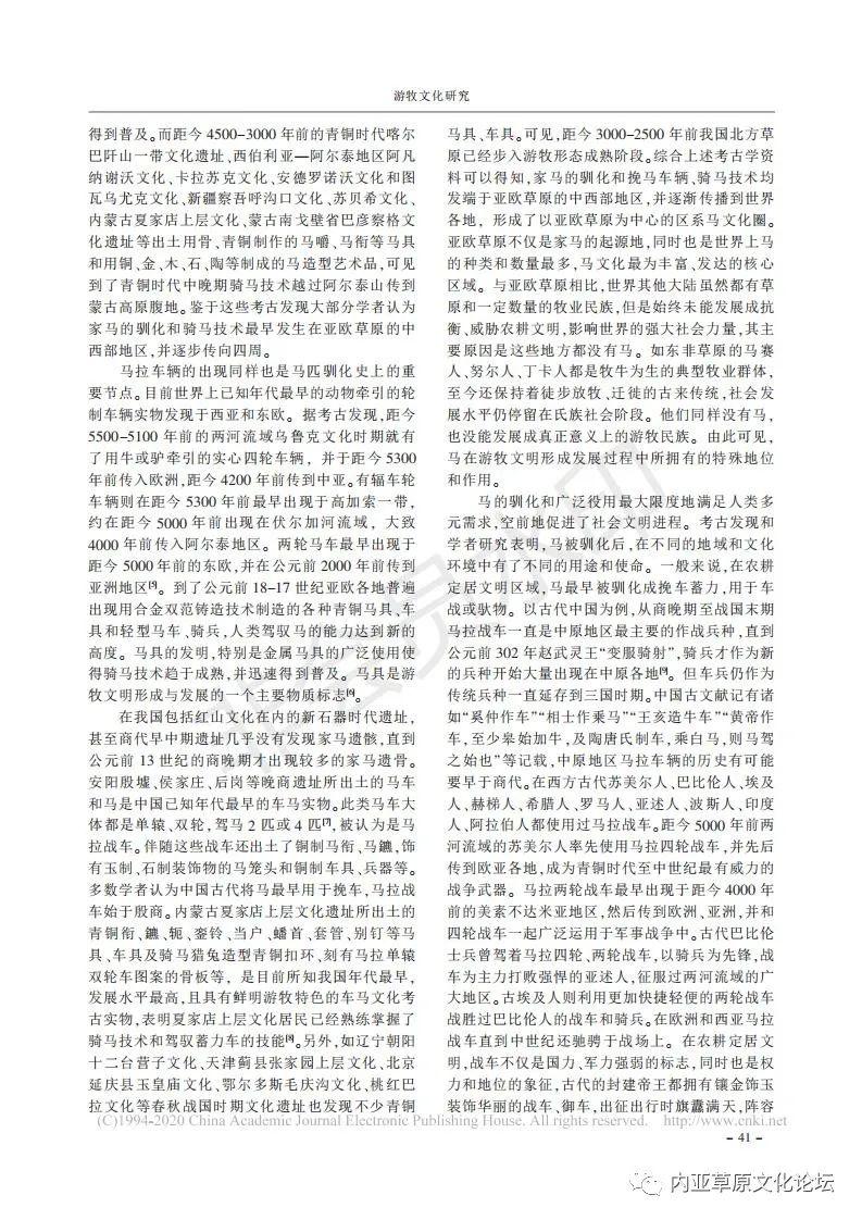 【民族文化】王其格|马与草原文明的形成和发展 第3张 【民族文化】王其格|马与草原文明的形成和发展 蒙古文化