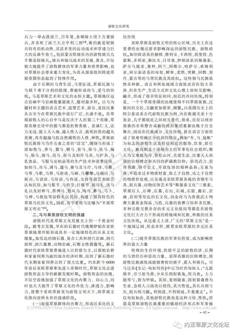 【民族文化】王其格|马与草原文明的形成和发展 第6张 【民族文化】王其格|马与草原文明的形成和发展 蒙古文化