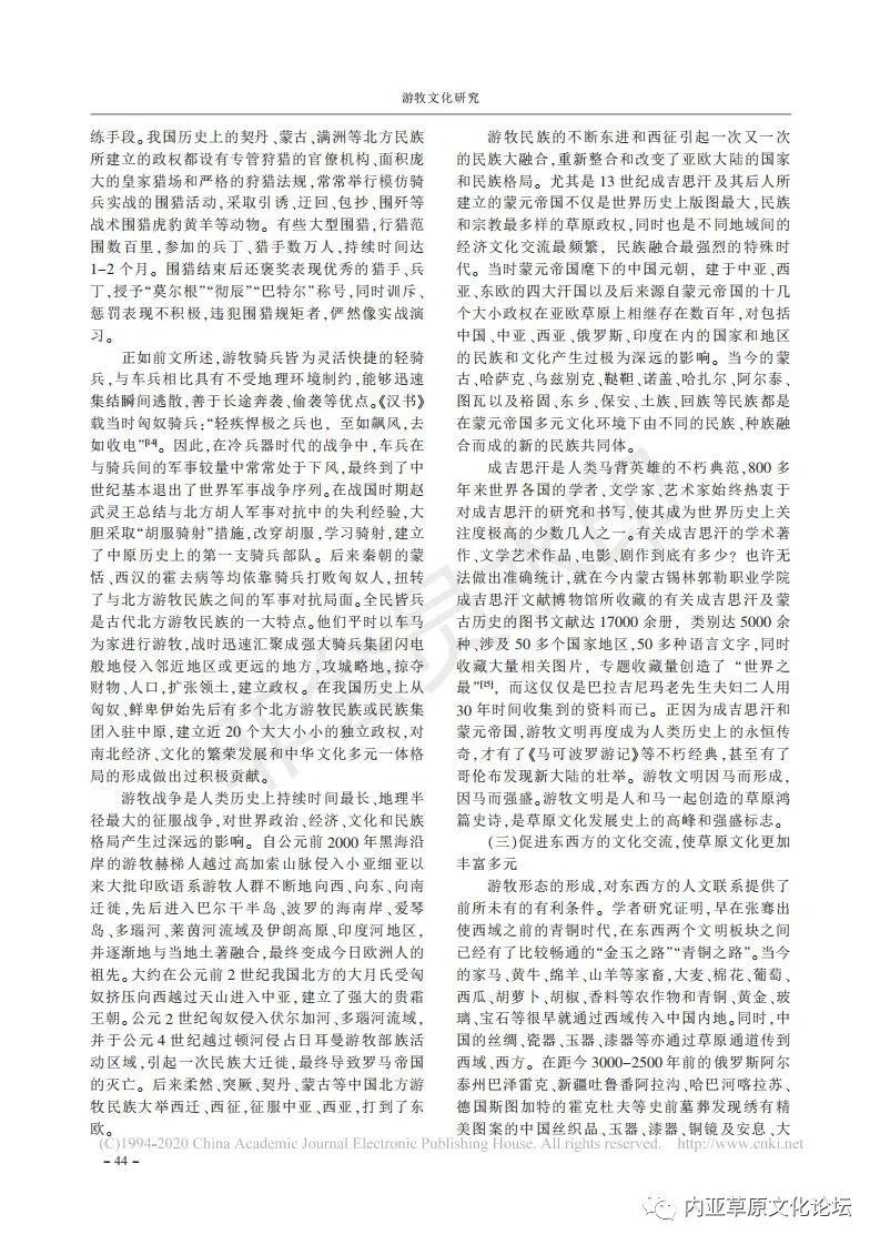 【民族文化】王其格|马与草原文明的形成和发展 第7张 【民族文化】王其格|马与草原文明的形成和发展 蒙古文化