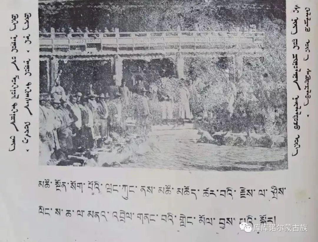 民国时期的青海蒙古族 第8张 民国时期的青海蒙古族 蒙古文化