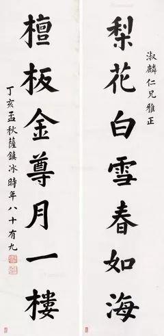 他是蒙古族后裔,担任民国海军司令,没想到书法温婉有才情 第9张 他是蒙古族后裔,担任民国海军司令,没想到书法温婉有才情 蒙古文化
