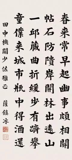 他是蒙古族后裔,担任民国海军司令,没想到书法温婉有才情 第7张
