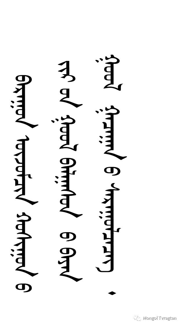 ᠮᠤᠩᠭᠤᠯ ᠵᠢᠷᠣᠭ- ᠰᠠᠷᠠᠭᠣᠯᠴᠡᠴᠡᠭ 第25张 ᠮᠤᠩᠭᠤᠯ ᠵᠢᠷᠣᠭ- ᠰᠠᠷᠠᠭᠣᠯᠴᠡᠴᠡᠭ 蒙古文化