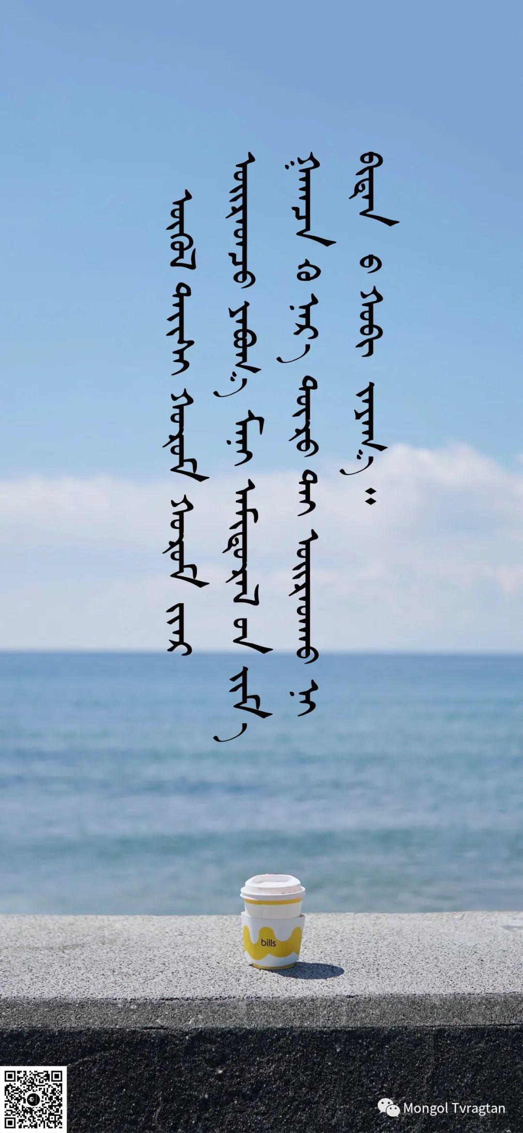蒙古经典词语1 第1张